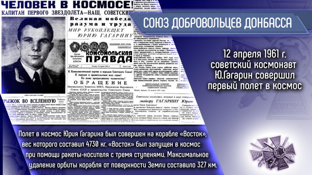 Доклад полет в космос гагарина 2554