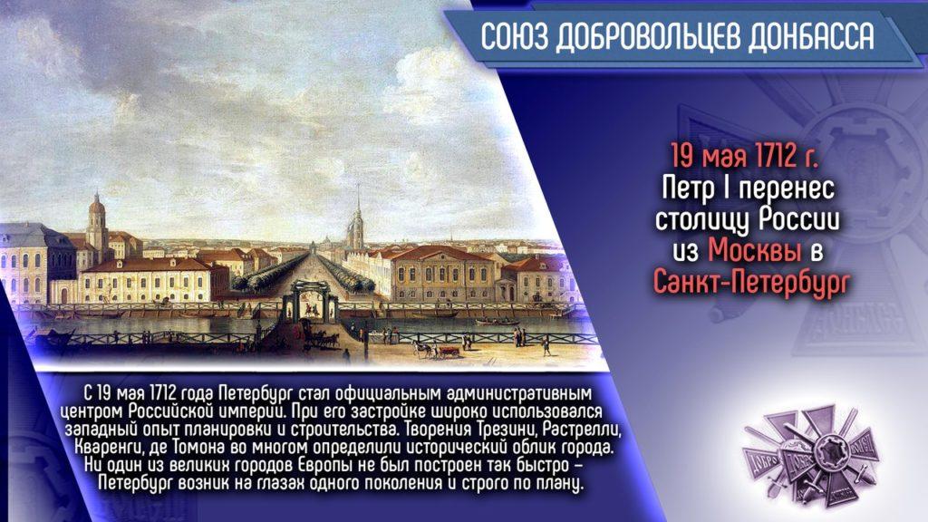 Смотреть В мае 1712 года, Пётр I перенёс столицу России из Москвы в Санкт-Петербург видео