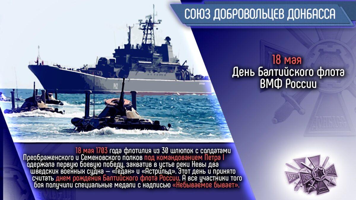 День балтийского флота поздравления в картинках, для детей