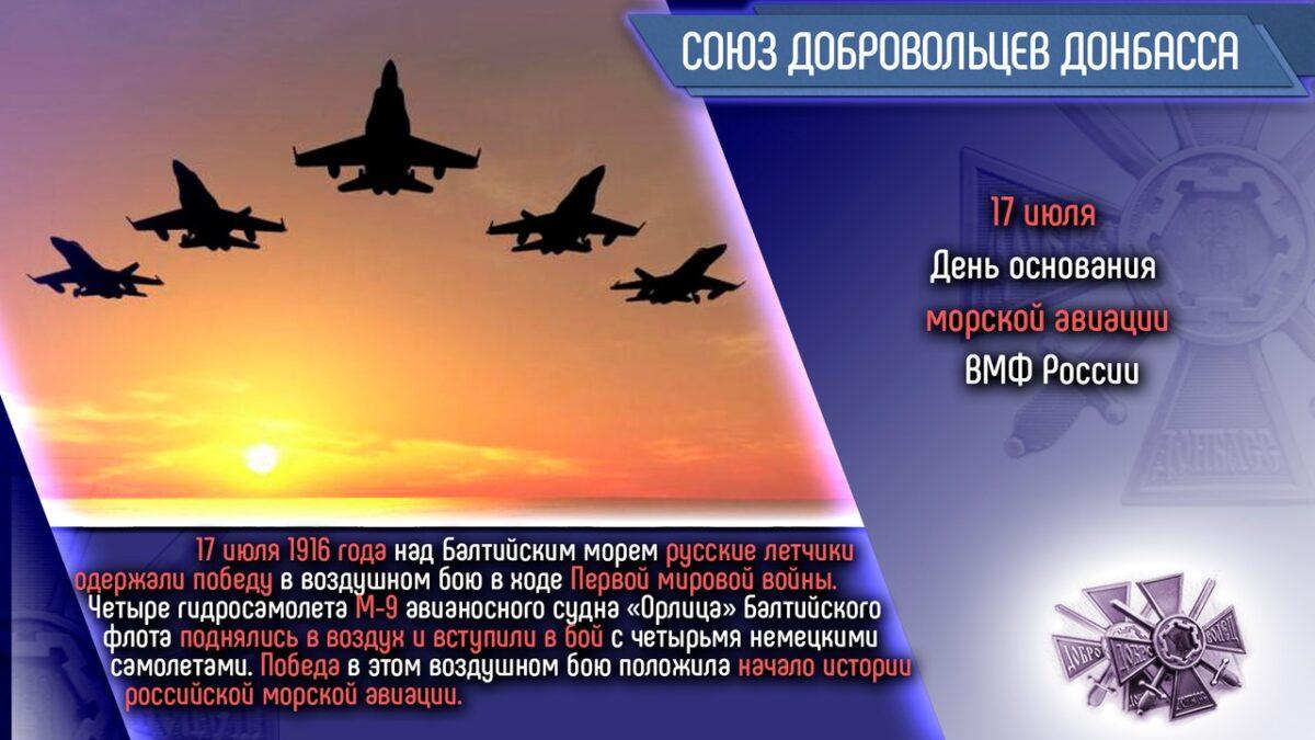 День морской авиации картинки