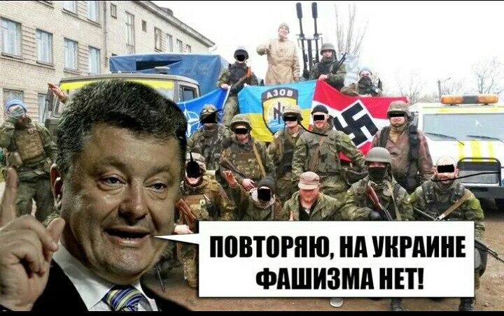 Картинки по запросу фашизм на украине картинки