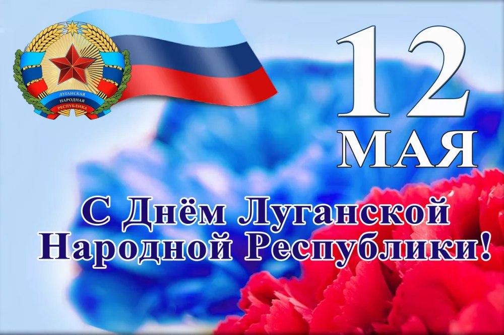 Картинки по запросу день республики лнр