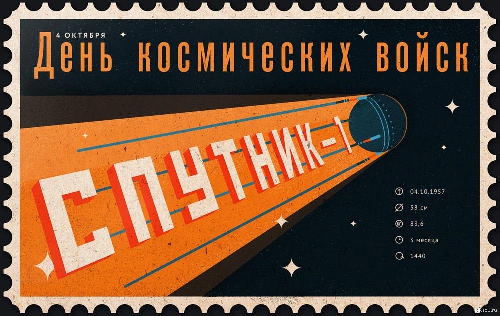 Поздравление с днем космических войск картинка, музыкальных открыток